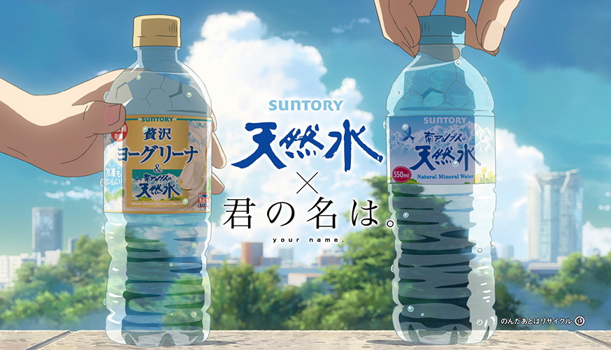 """Suntory's Tennensui × """"your name."""" Collaboration CM"""