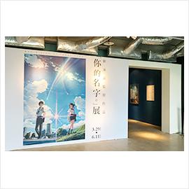 taipei2017_exhibition