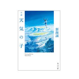 book_tenkinoko
