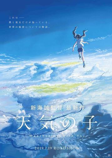 tenkinoko_poster1-thumb-autox506-927-thumb-autox506-990