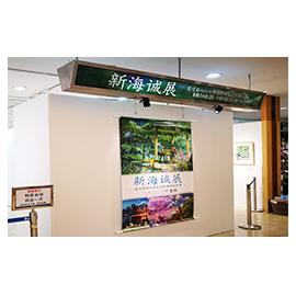 tenshin2017_exhibition